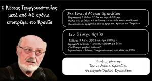 afisa_georgousop_16-9